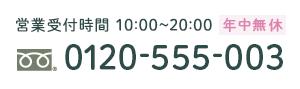 営業受付時間 10:00~20:00 年中無休 TEL:0120-555-003