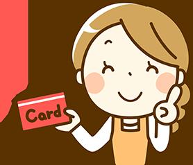 追加料金一切なしの明確で安心なお見積り 急な出費でお困りの方には、クレジットカード決済も可能で